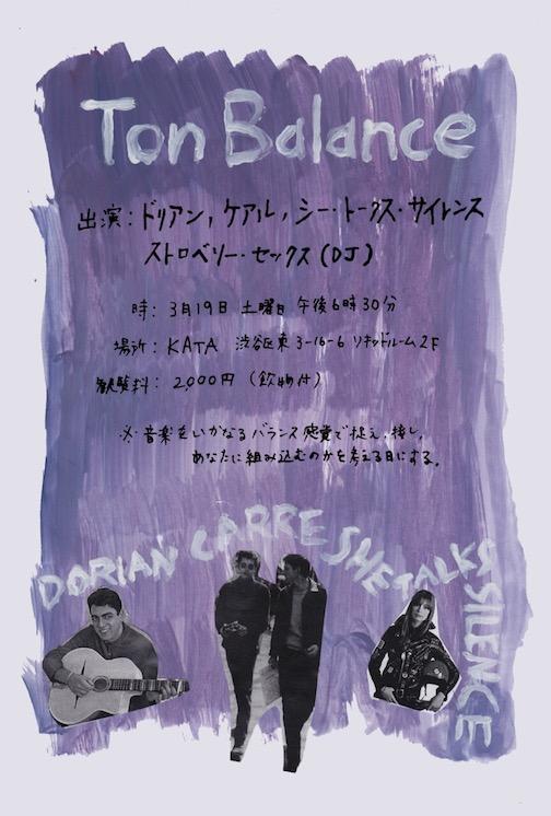 20160319_She Talks Silence_DORIAN_Ton Balance.jpg