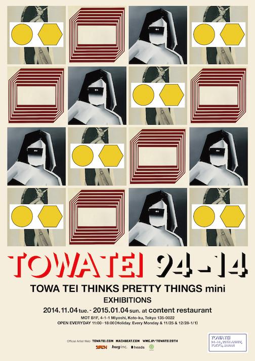 TOWA TEI_PTM_DM_A5_FIX_H1_504.jpg