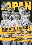 ROCKIN'ON JAPAN 201602.jpg