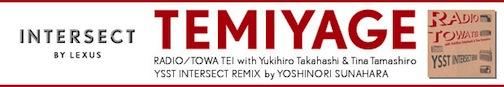 20130830_LEXUS_temiyage_banner 504.jpg