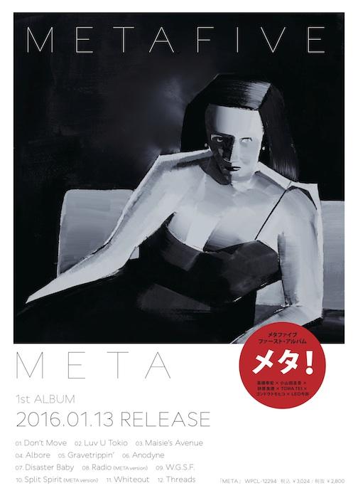 META_METAFIVE_20160113.jpg