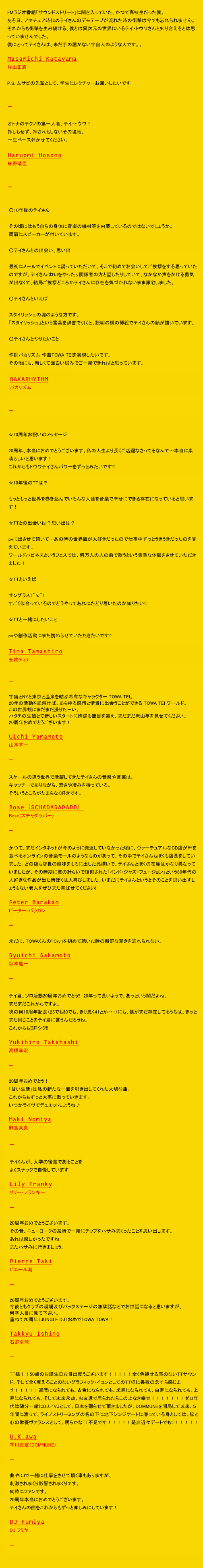 TOWA TEI_20th_1001_comments20141125.jpg