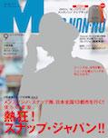 TOWA TEI_MNENNON_20140810.jpg